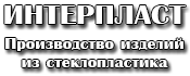 ИНТЕРПЛАСТ